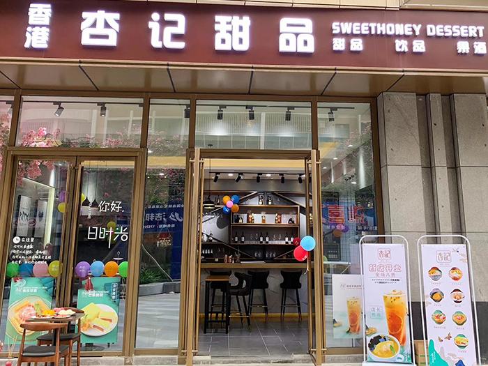香港杏记糖水
