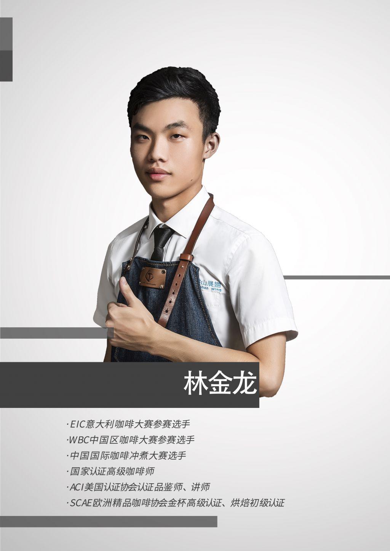 林金龙 高级万博manbetx官网登录教师