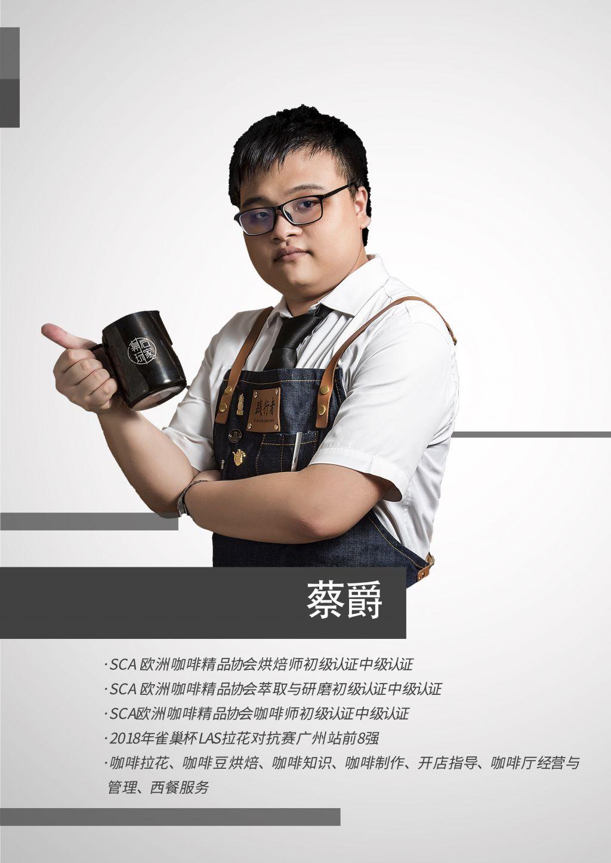 蔡爵 万博manbetx官网登录教师